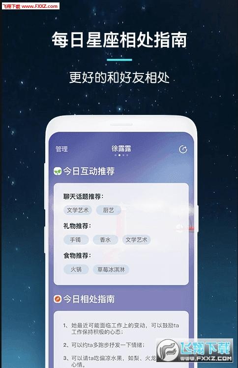 pick星座占星配对免费测算app1.0截图0