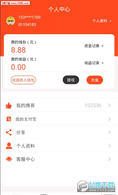 榴莲红包app官方最新版1.0截图1