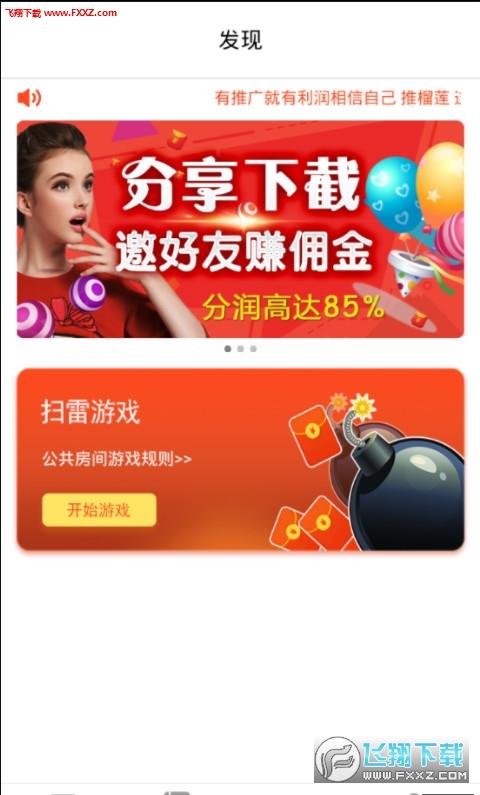 榴莲红包app官方最新版1.0截图2