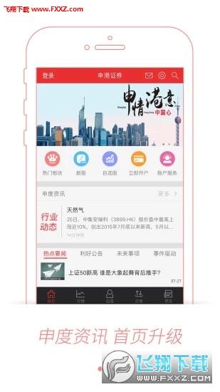 申港证券同花顺版appv9.01.13截图0