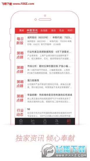 申港证券同花顺版appv9.01.13截图1