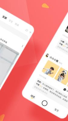 米�J儿童摄影app1.1.0截图1