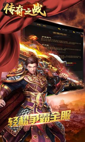 传奇之战无限元宝版1.0.0截图1