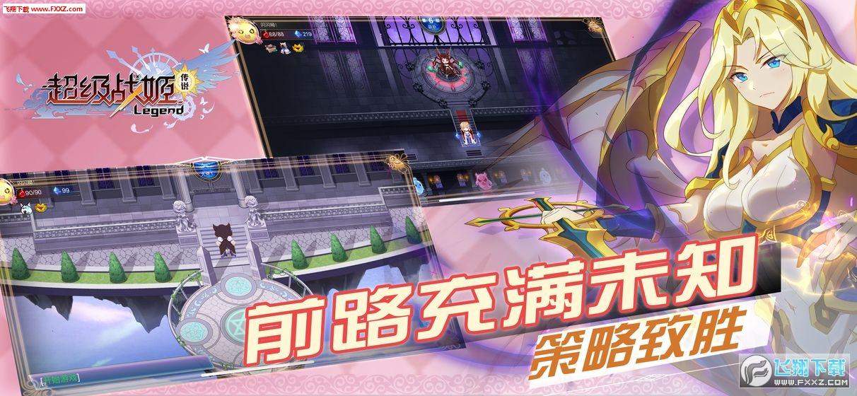 超级战姬传说安卓版v2.9.7截图3