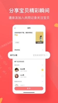 米�J儿童摄影app1.1.0截图0