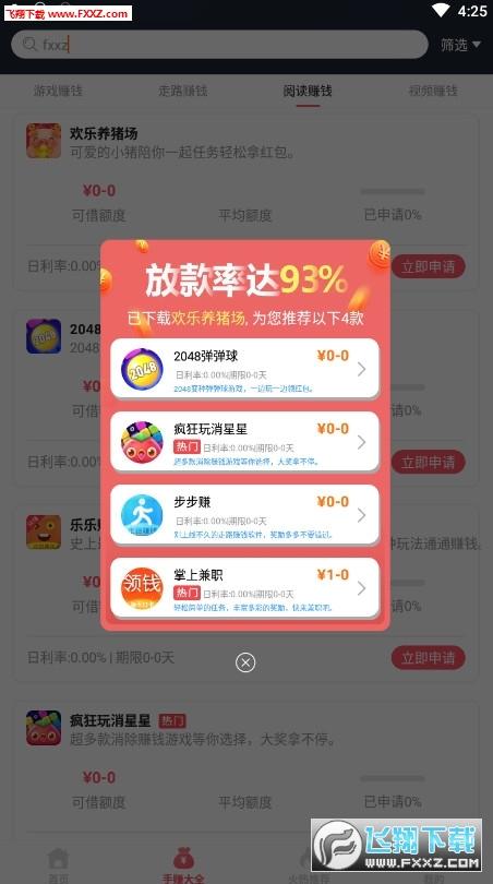 手赚侠走路赚钱app2020最新版1.0.0截图1