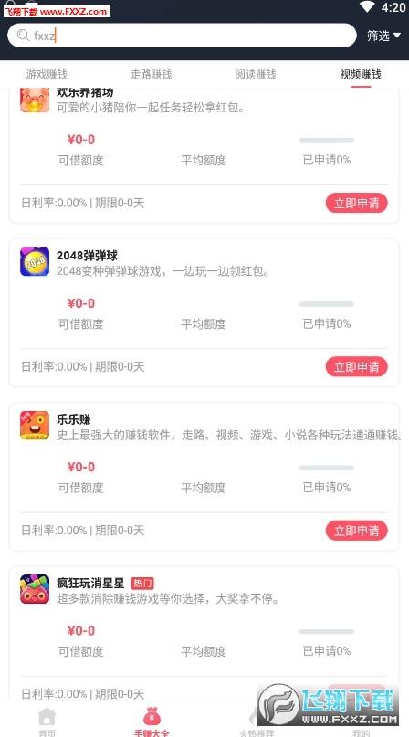 手赚侠走路赚钱app2020最新版1.0.0截图2