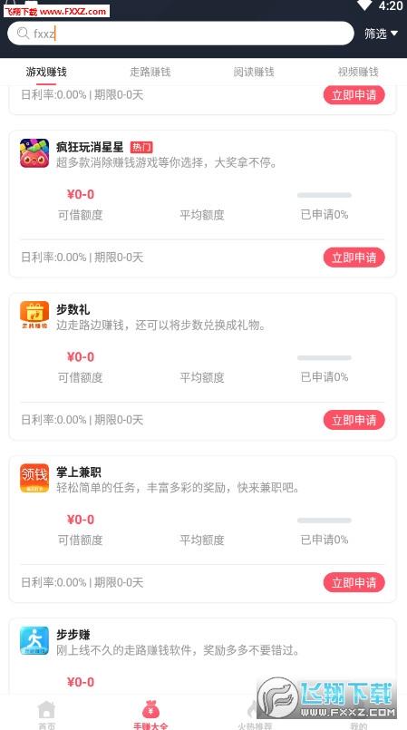 手赚侠app官网版1.0截图0