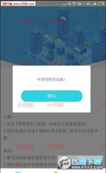 八方试客app官方安卓版1.0截图1