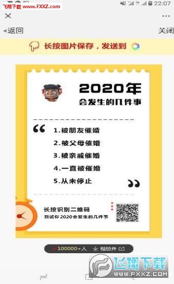 微信2020年会发生的五件事小游戏入口截图0