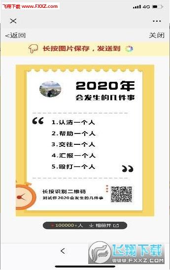 微信2020年会发生的五件事小游戏入口截图2