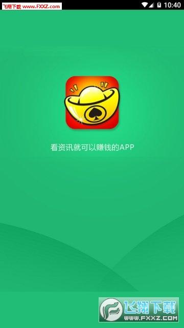 菠菜宝阅读赚钱app官方版1.0截图1