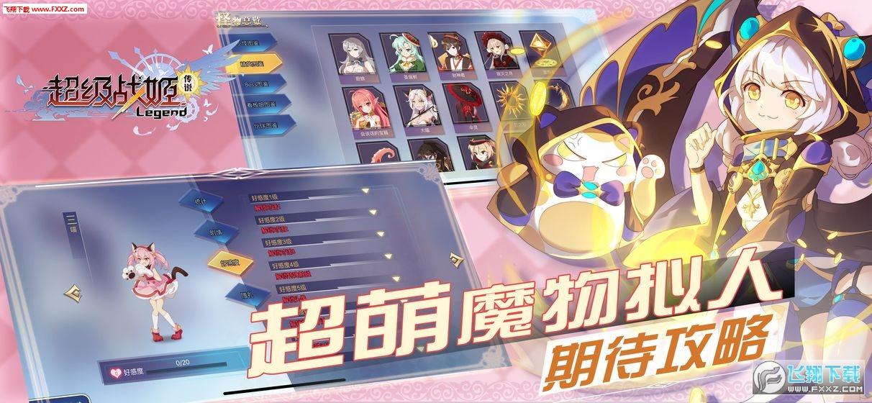 超级战姬传说无限钻石内购版v2.9.7截图0