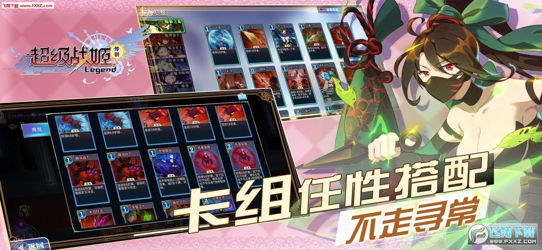 超级战姬传说无限钻石内购版v2.9.7截图1