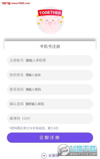 赚赚猪app官方安卓版1.2.1截图0