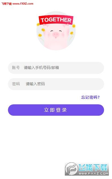 赚赚猪app官方安卓版1.2.1截图1
