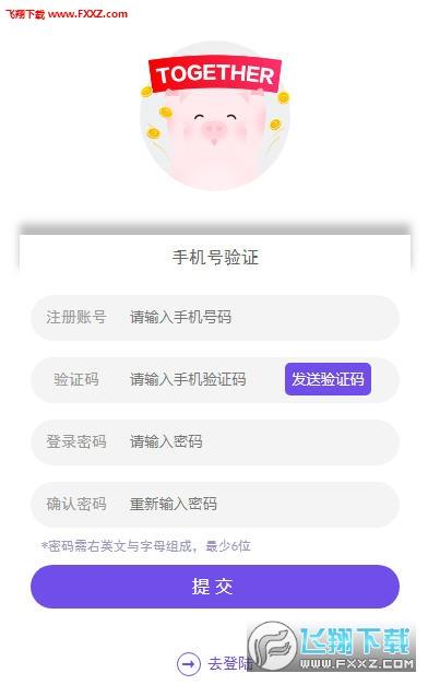赚赚猪app官方安卓版1.2.1截图2