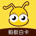 蚂蚁白卡app官方版