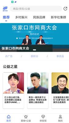 新华社新华99app官网版4.0.8截图1