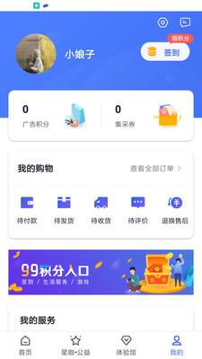 新华社新华99app官网版4.0.8截图0