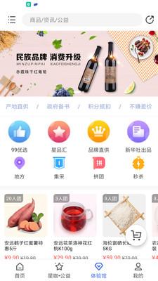 新华社新华99app官网版4.0.8截图2