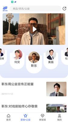 新华社新华99app官网版4.0.8截图3
