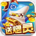 捕鱼欢乐炸赢话费手游最新版 v1.0.4.4.1