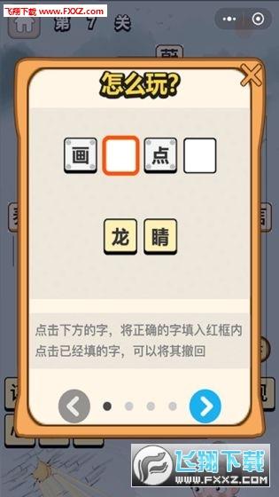 成语填空赚钱app红包版1.0.0截图0