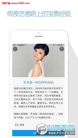 艺考生2020最新版app安卓版v6.8.0截图0