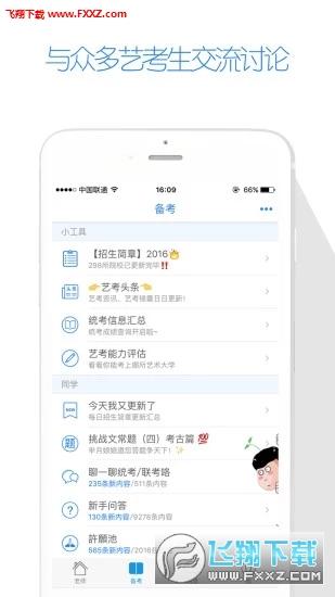 艺考生2020最新版app安卓版v6.8.0截图1
