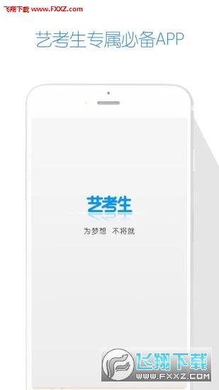 艺考生2020最新版app安卓版v6.8.0截图2