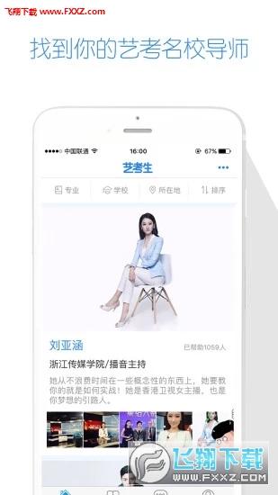 艺考生2020最新版app安卓版v6.8.0截图3