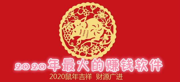 2020年最新赚钱方法_2020走路赚钱app_2020做什么赚钱
