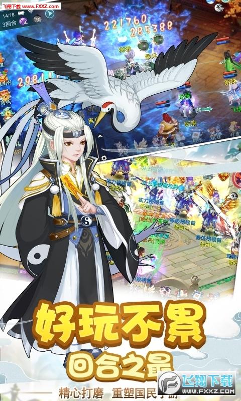 仙魔道至尊版v1.0截图2