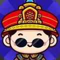 我想当皇上红包版app正式版邀请码1.0.0