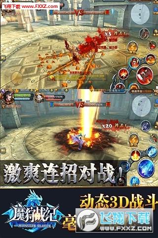 魔狩战纪单职业游戏v1.0截图1
