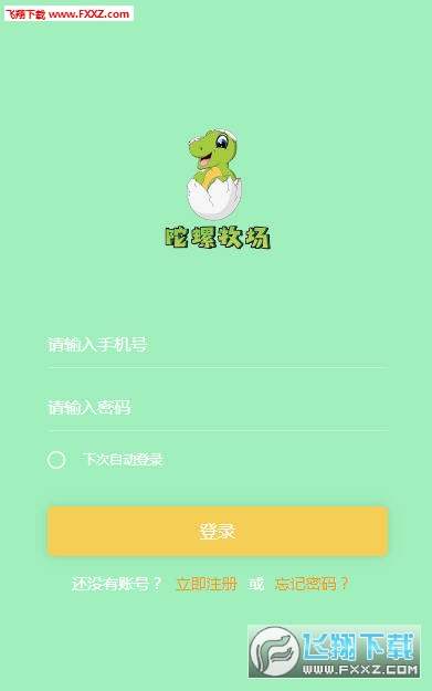 陀螺牧场app官网注册入口1.0.0截图0