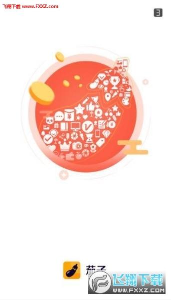 qZ8app茄子v1.0.0截图1