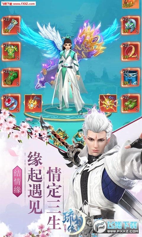 琉月传9999元宝爽玩版1.0截图1