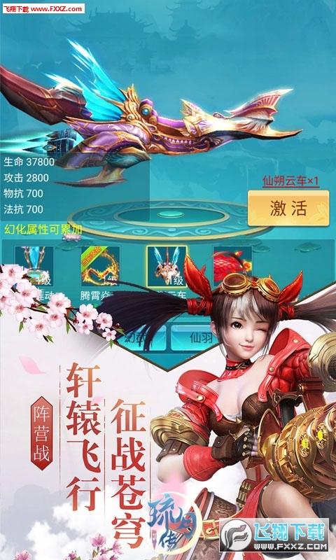 琉月传9999元宝爽玩版1.0截图2