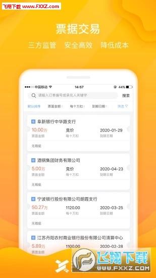 汇票栈官网最新版appv2.0.0截图1