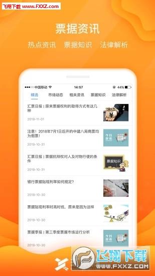 汇票栈官网最新版appv2.3.2截图2