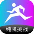 纯凯挑战app官方安卓版 0.0.86