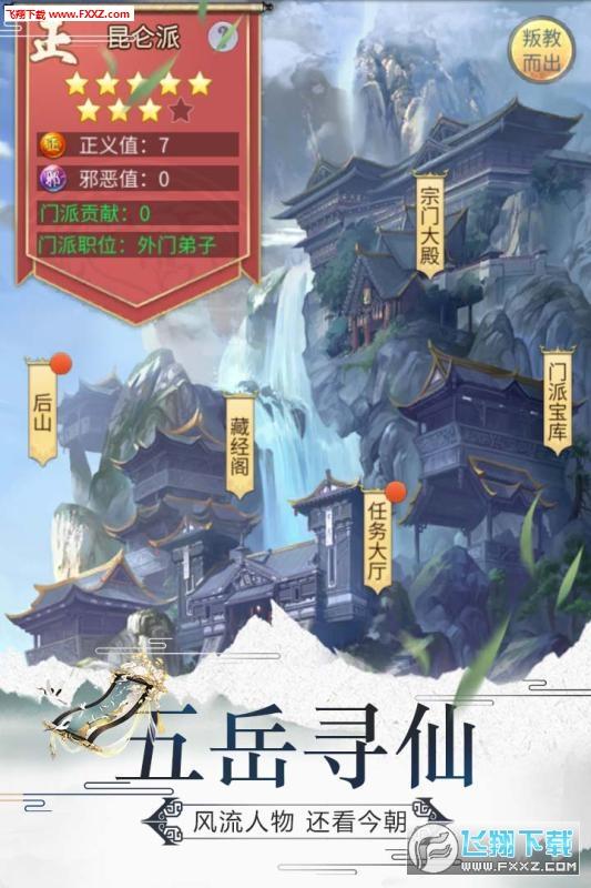笑笑江湖放置版0.1截图1