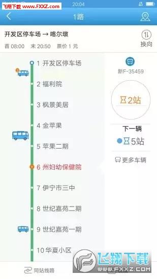 伊宁掌上公交app官方版v1.0.1截图0