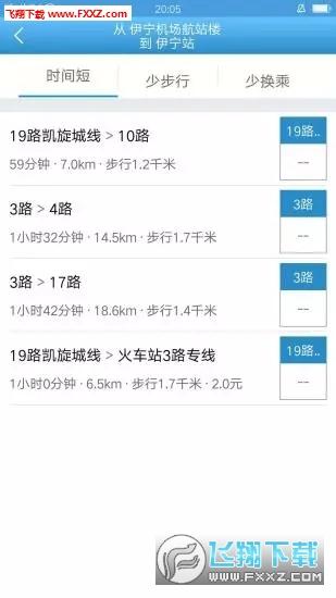 伊宁掌上公交app官方版v1.0.1截图2