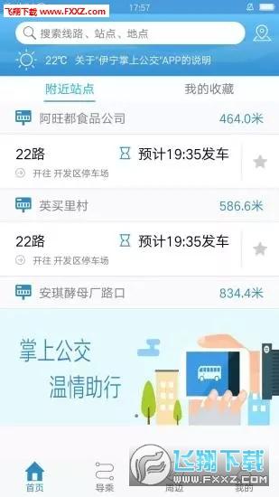 伊宁掌上公交app官方版v1.0.1截图3