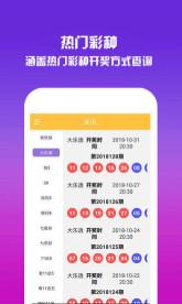天下彩第一网站资料大全246与你同行正版v1.0截图2