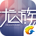 龙族幻想高速安装版1.5.182