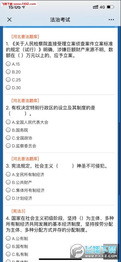 河北司法行政在线答题登录平台1.0.0截图0